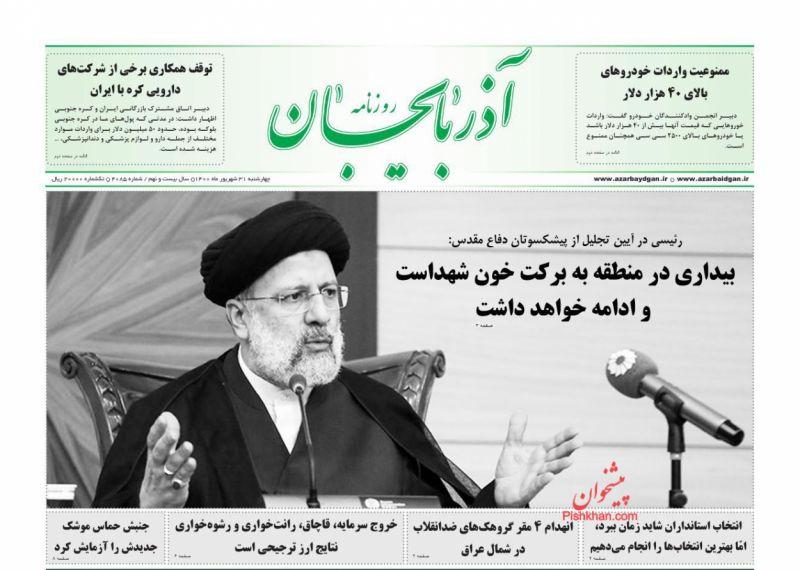 عناوین اخبار روزنامه آذربایجان در روز چهارشنبه ۳۱ شهريور