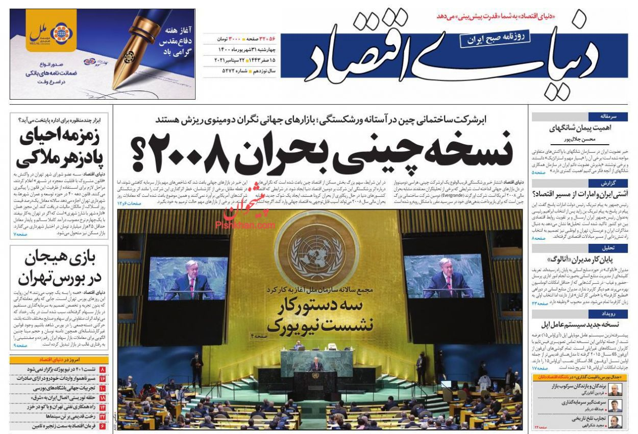 عناوین اخبار روزنامه دنیای اقتصاد در روز چهارشنبه ۳۱ شهريور