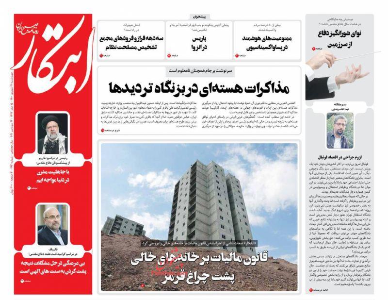 عناوین اخبار روزنامه ابتکار در روز چهارشنبه ۳۱ شهريور