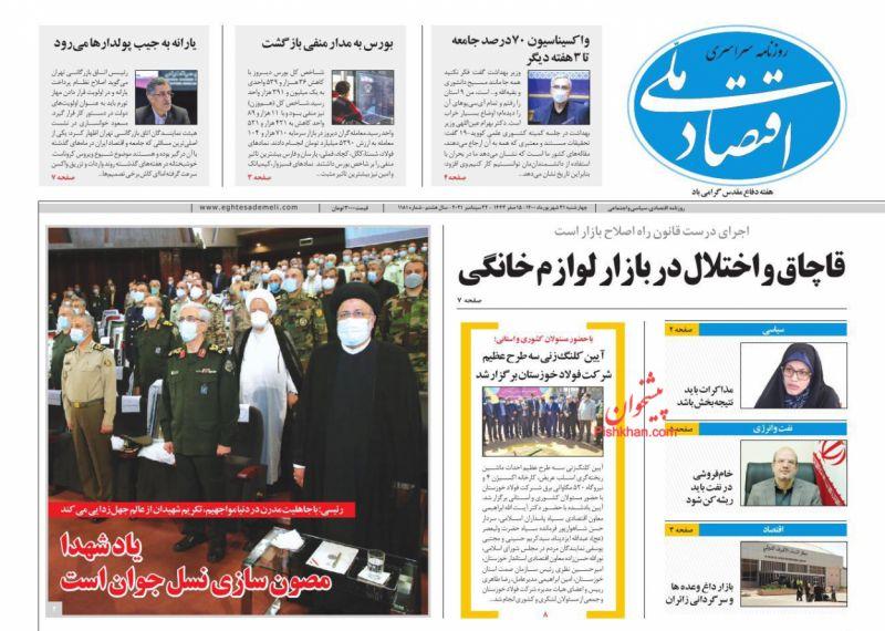 عناوین اخبار روزنامه اقتصاد ملی در روز چهارشنبه ۳۱ شهريور