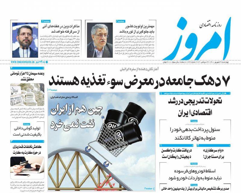 عناوین اخبار روزنامه امروز در روز چهارشنبه ۳۱ شهريور