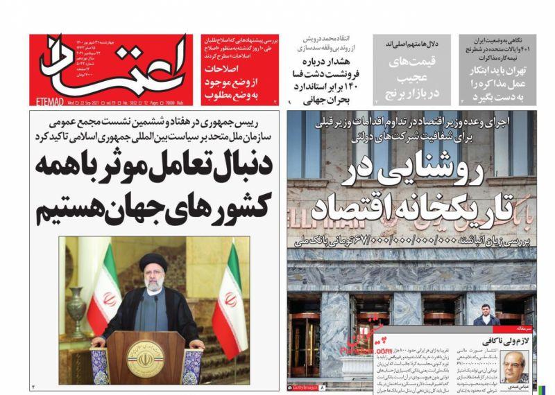 عناوین اخبار روزنامه اعتماد در روز چهارشنبه ۳۱ شهريور