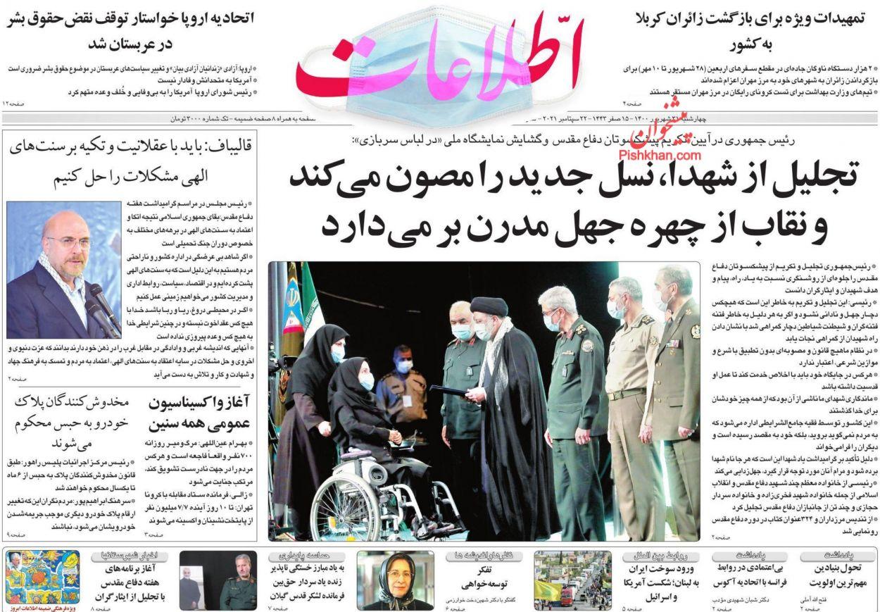 عناوین اخبار روزنامه اطلاعات در روز چهارشنبه ۳۱ شهريور