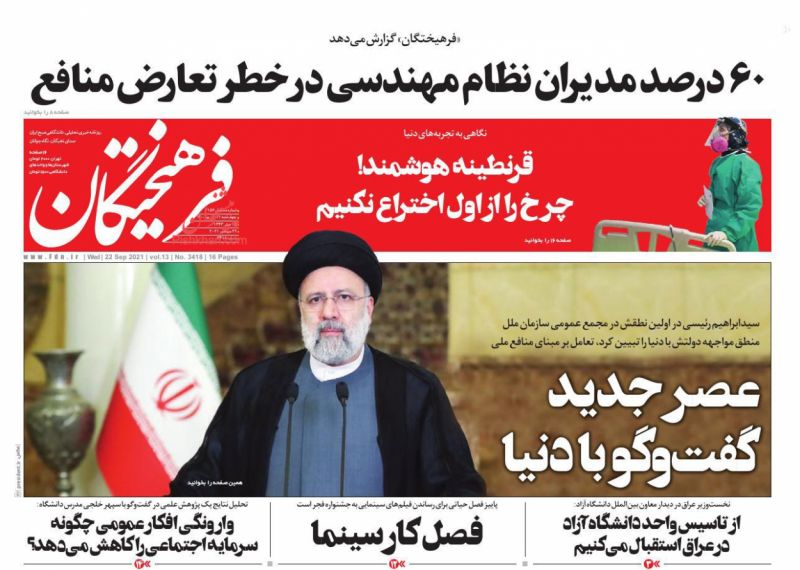 عناوین اخبار روزنامه فرهیختگان در روز چهارشنبه ۳۱ شهريور