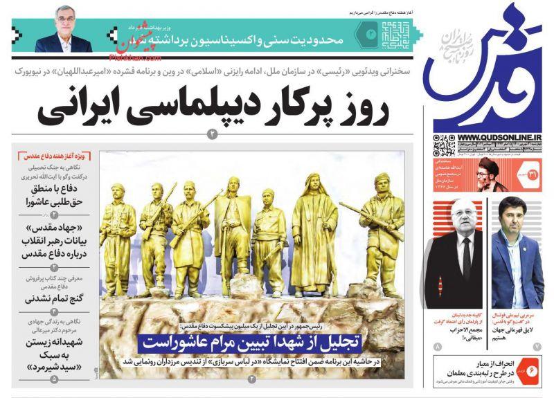 عناوین اخبار روزنامه قدس در روز چهارشنبه ۳۱ شهريور