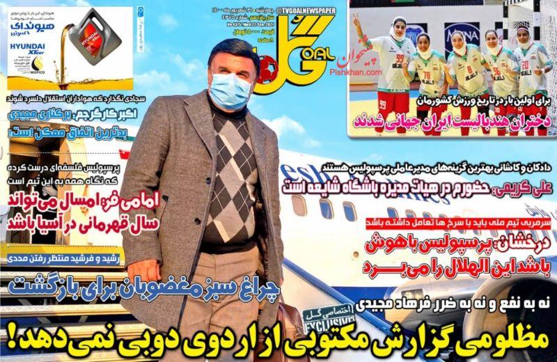 عناوین اخبار روزنامه گل در روز چهارشنبه ۳۱ شهريور