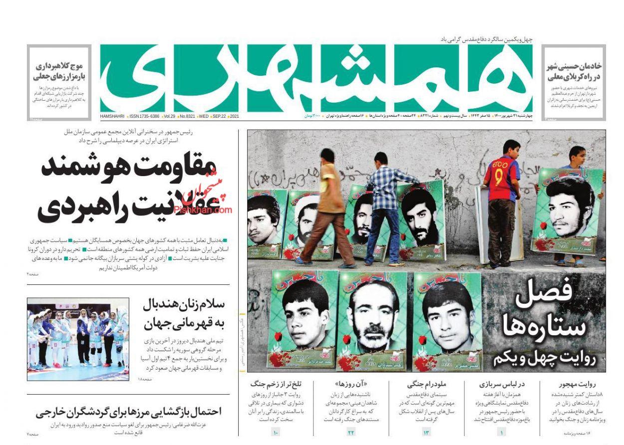 عناوین اخبار روزنامه همشهری در روز چهارشنبه ۳۱ شهريور