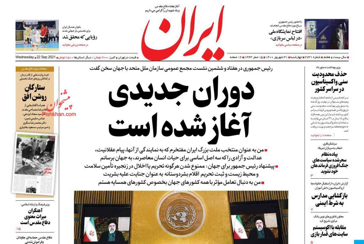 عناوین اخبار روزنامه ایران در روز چهارشنبه ۳۱ شهريور