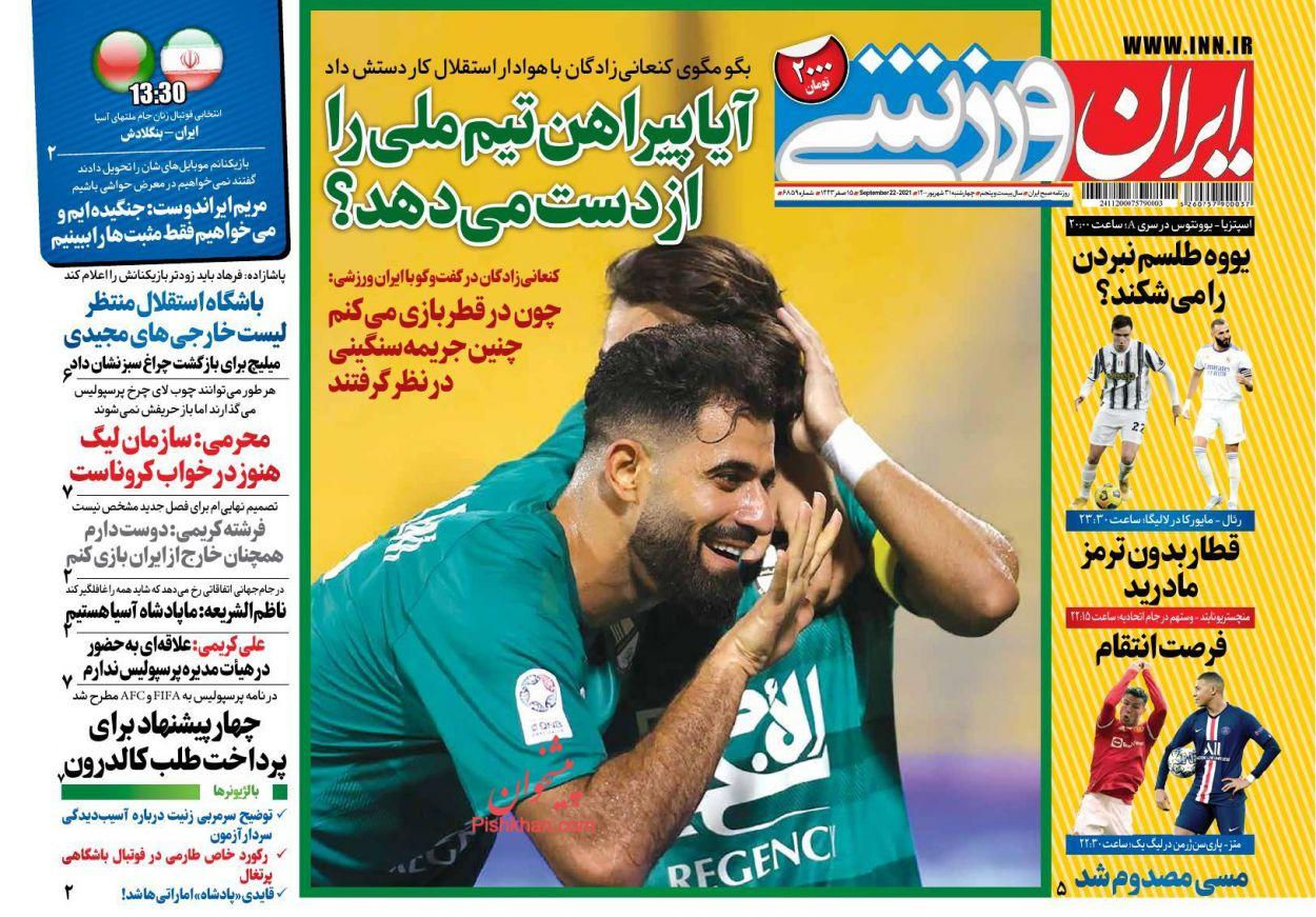 عناوین اخبار روزنامه ایران ورزشی در روز چهارشنبه ۳۱ شهريور