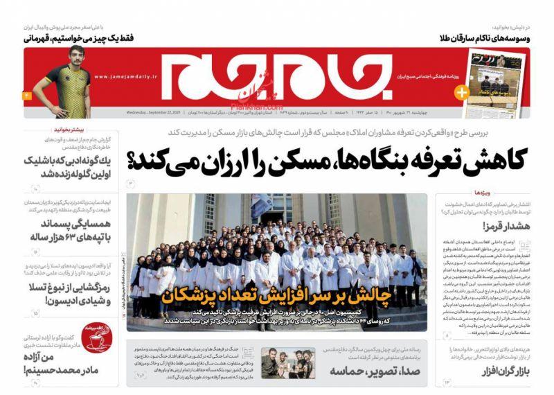 عناوین اخبار روزنامه جام جم در روز چهارشنبه ۳۱ شهريور