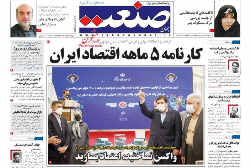 عناوین اخبار روزنامه جهان صنعت در روز چهارشنبه ۳۱ شهريور