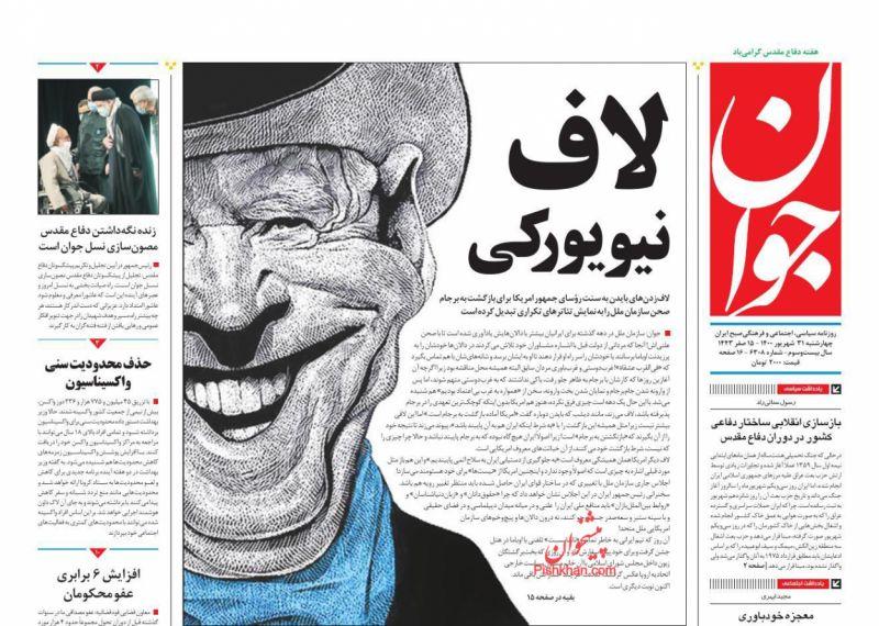 عناوین اخبار روزنامه جوان در روز چهارشنبه ۳۱ شهريور
