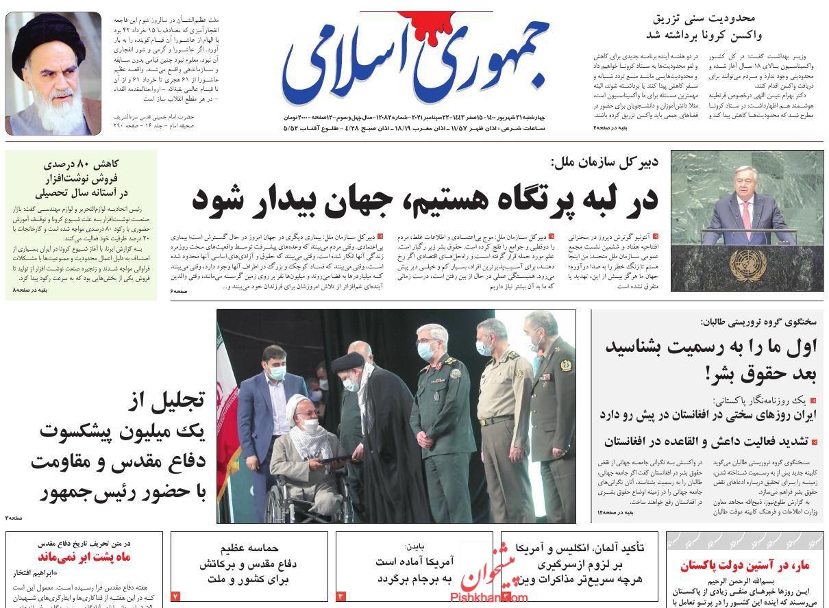 عناوین اخبار روزنامه جمهوری اسلامی در روز چهارشنبه ۳۱ شهريور
