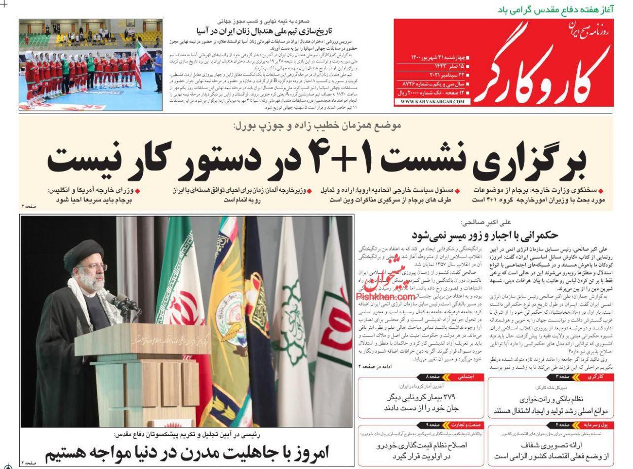 صفحه اول روزنامه ی کارو کارگر