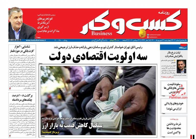 عناوین اخبار روزنامه كسب و كار در روز چهارشنبه ۳۱ شهريور