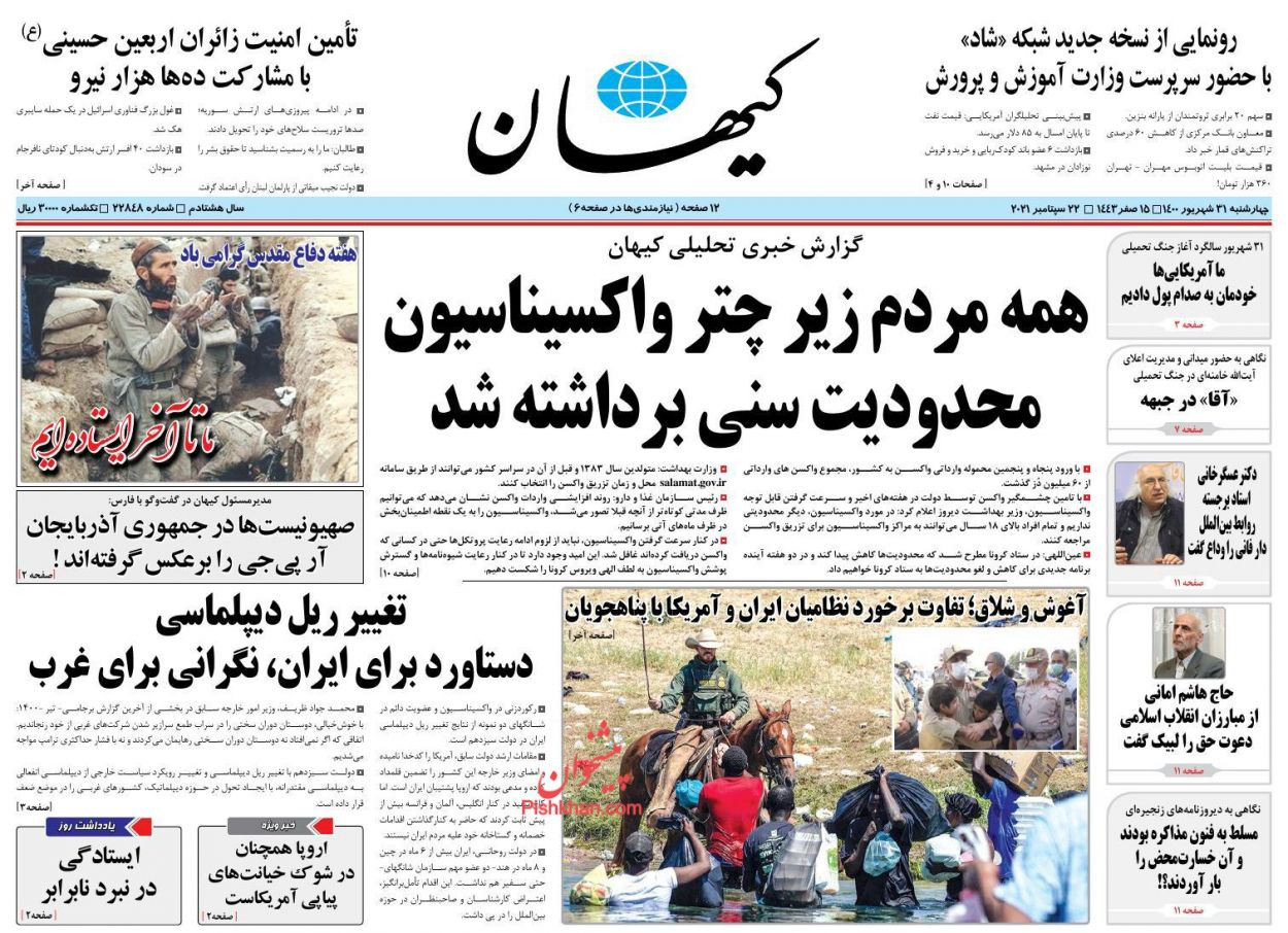 عناوین اخبار روزنامه کيهان در روز چهارشنبه ۳۱ شهريور