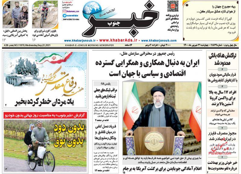 عناوین اخبار روزنامه خبر جنوب در روز چهارشنبه ۳۱ شهريور