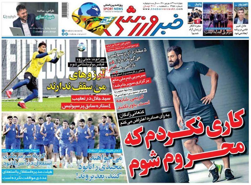عناوین اخبار روزنامه خبر ورزشی در روز چهارشنبه ۳۱ شهريور