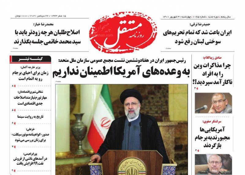 عناوین اخبار روزنامه مستقل در روز چهارشنبه ۳۱ شهريور
