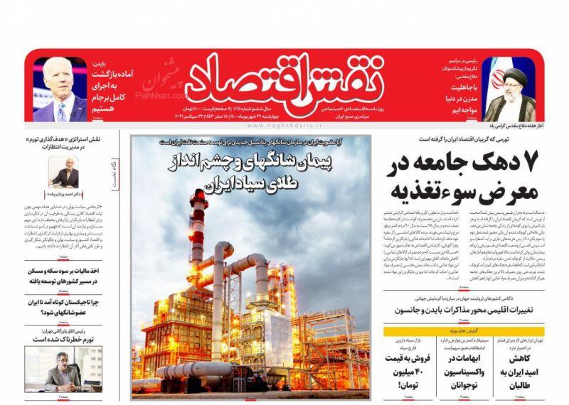 عناوین اخبار روزنامه نقش اقتصاد در روز چهارشنبه ۳۱ شهريور