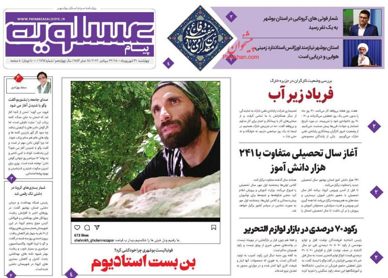عناوین اخبار روزنامه پیام عسلویه در روز چهارشنبه ۳۱ شهريور