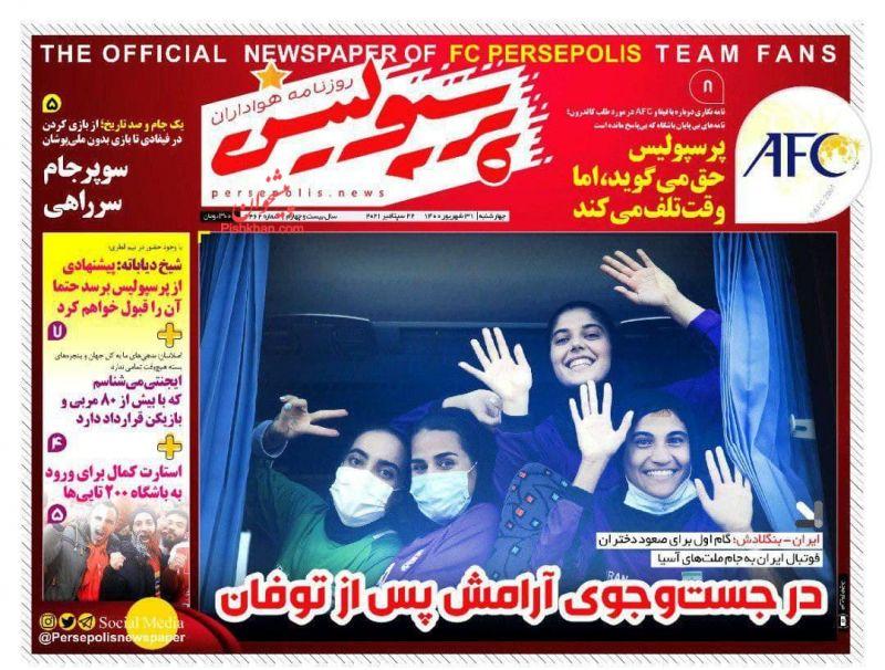 عناوین اخبار روزنامه پرسپولیس در روز چهارشنبه ۳۱ شهريور