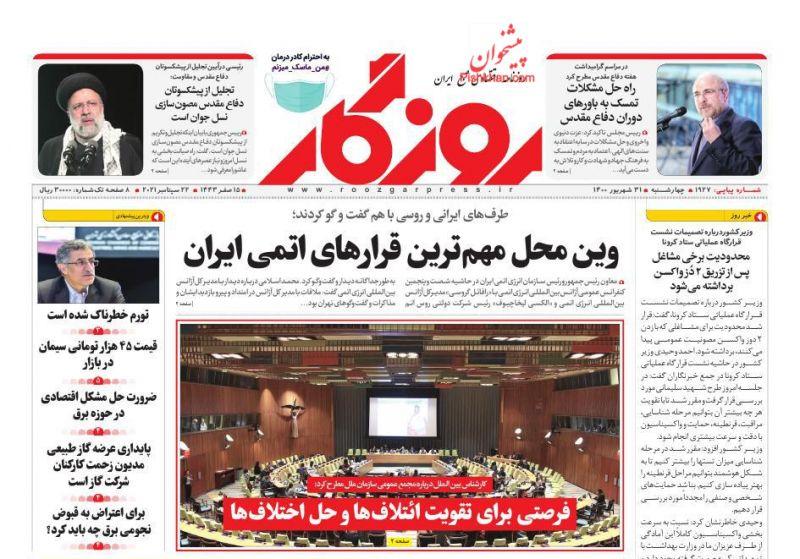 عناوین اخبار روزنامه روزگار در روز چهارشنبه ۳۱ شهريور