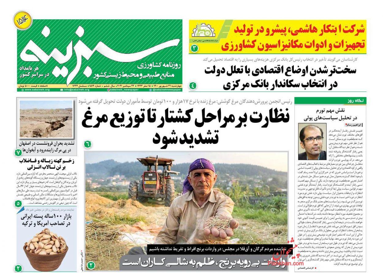 عناوین اخبار روزنامه سبزینه در روز چهارشنبه ۳۱ شهريور