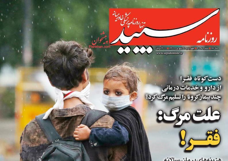 عناوین اخبار روزنامه سپید در روز چهارشنبه ۳۱ شهريور