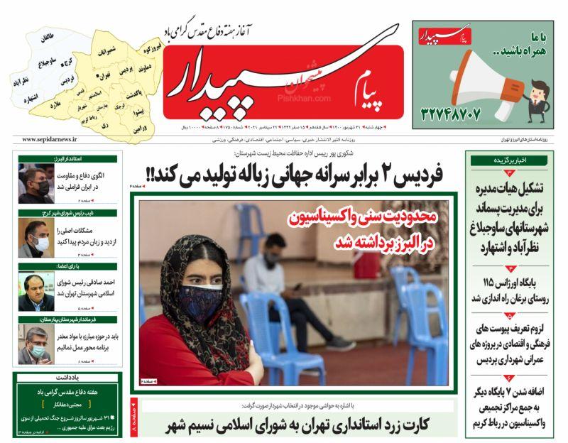 عناوین اخبار روزنامه پیام سپیدار در روز چهارشنبه ۳۱ شهريور