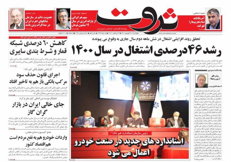 عناوین اخبار روزنامه ثروت در روز چهارشنبه ۳۱ شهريور