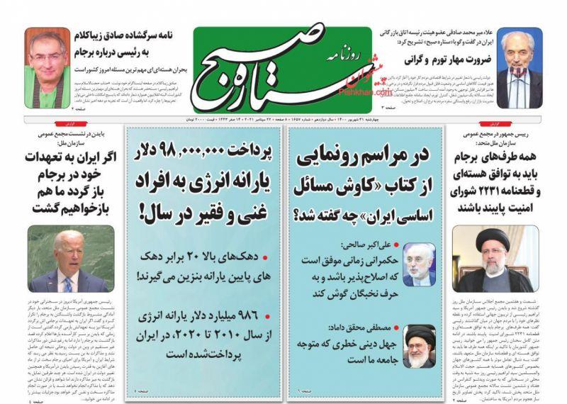 عناوین اخبار روزنامه ستاره صبح در روز چهارشنبه ۳۱ شهريور