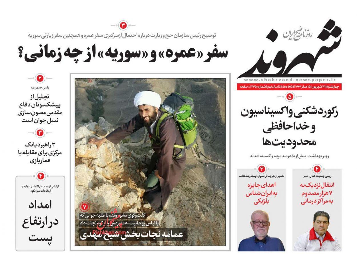 عناوین اخبار روزنامه شهروند در روز چهارشنبه ۳۱ شهريور