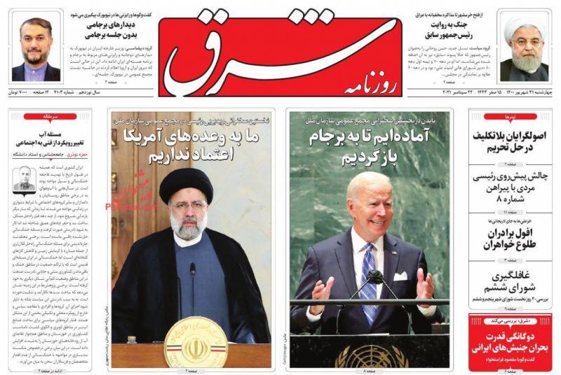 عناوین اخبار روزنامه شرق در روز چهارشنبه ۳۱ شهريور