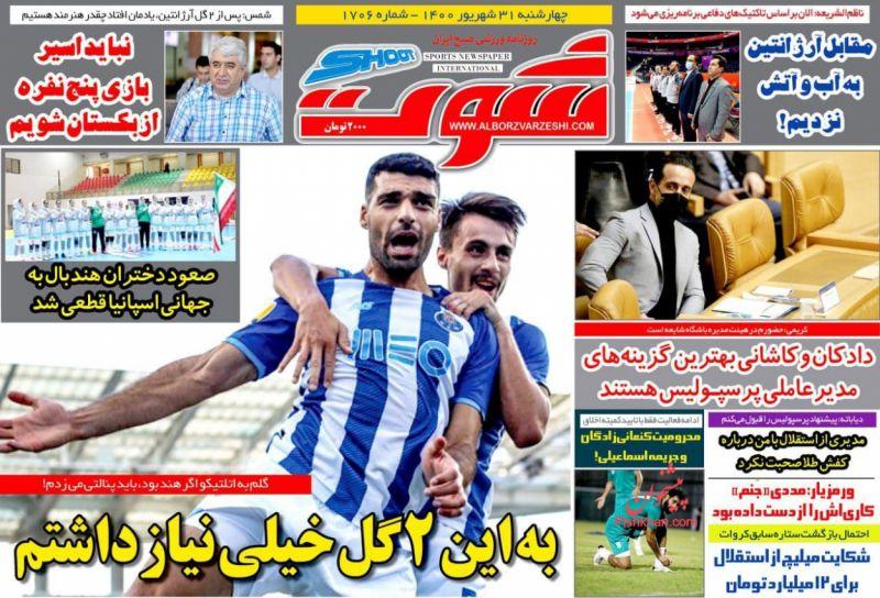 عناوین اخبار روزنامه شوت در روز چهارشنبه ۳۱ شهريور