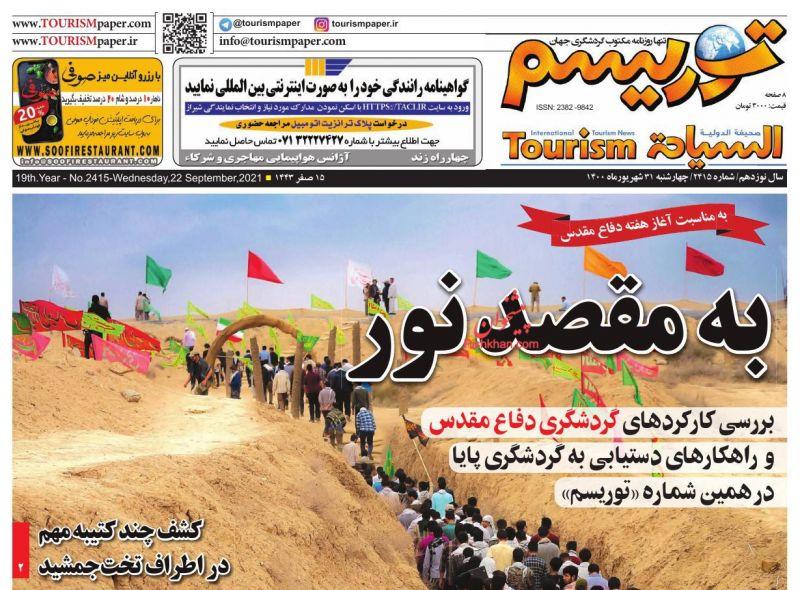 عناوین اخبار روزنامه توریسم در روز چهارشنبه ۳۱ شهريور