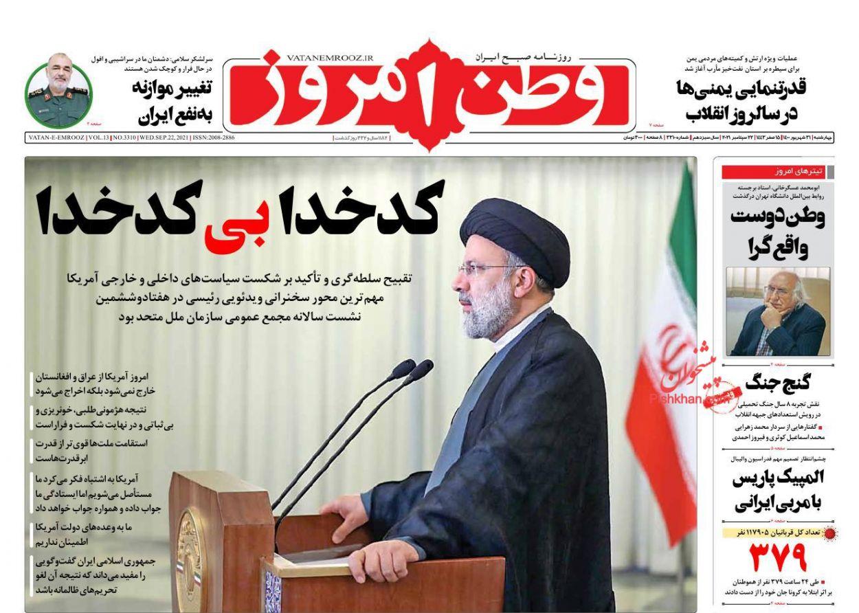 صفحه اول روزنامه ی وطن امروز