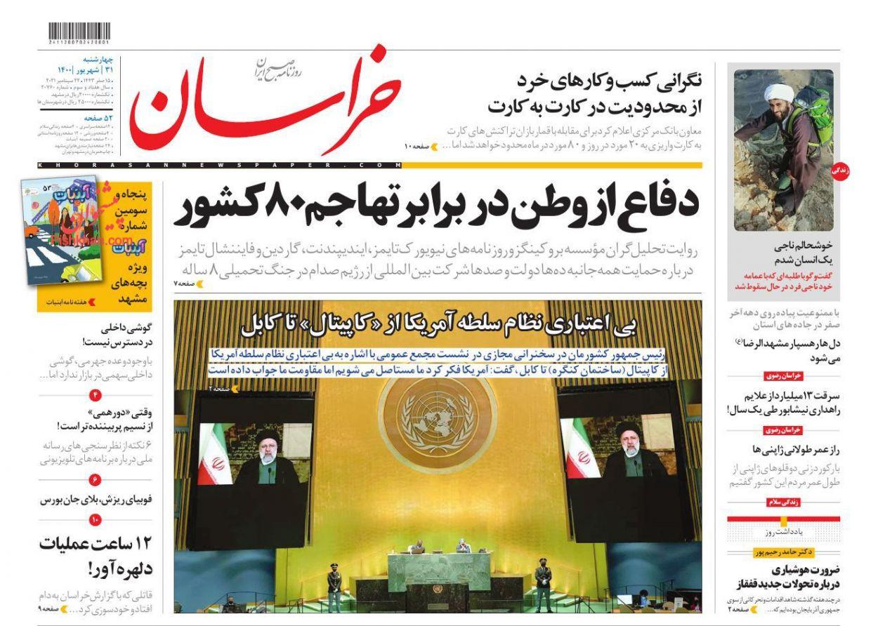 عناوین اخبار روزنامه خراسان در روز چهارشنبه ۳۱ شهريور