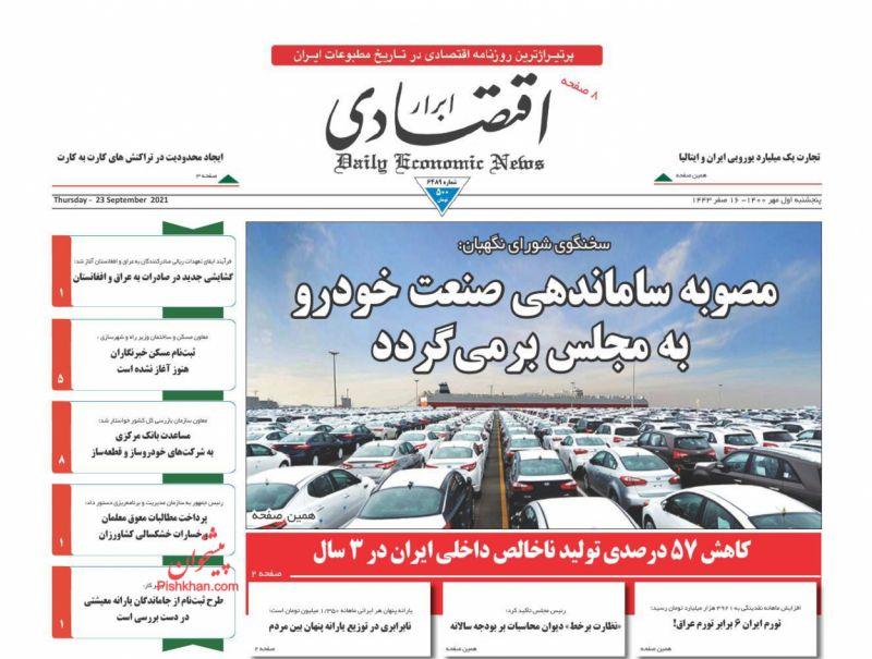 عناوین اخبار روزنامه ابرار اقتصادی در روز پنجشنبه ۱ مهر