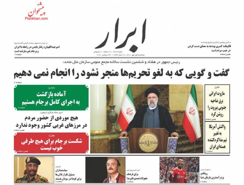 عناوین اخبار روزنامه ابرار در روز پنجشنبه ۱ مهر