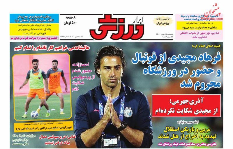 عناوین اخبار روزنامه ابرار ورزشى در روز پنجشنبه ۱ مهر