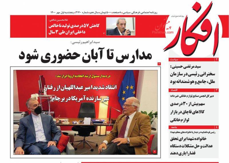 عناوین اخبار روزنامه افکار در روز پنجشنبه ۱ مهر