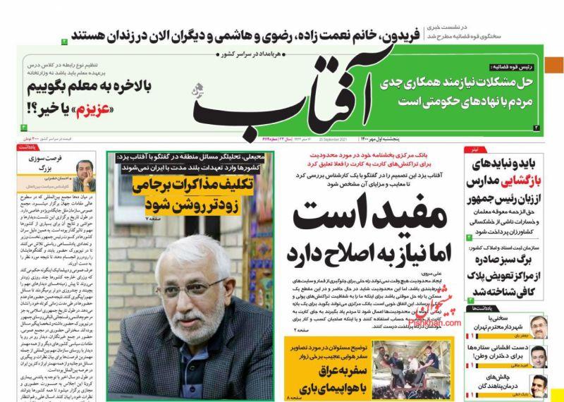 عناوین اخبار روزنامه آفتاب یزد در روز پنجشنبه ۱ مهر