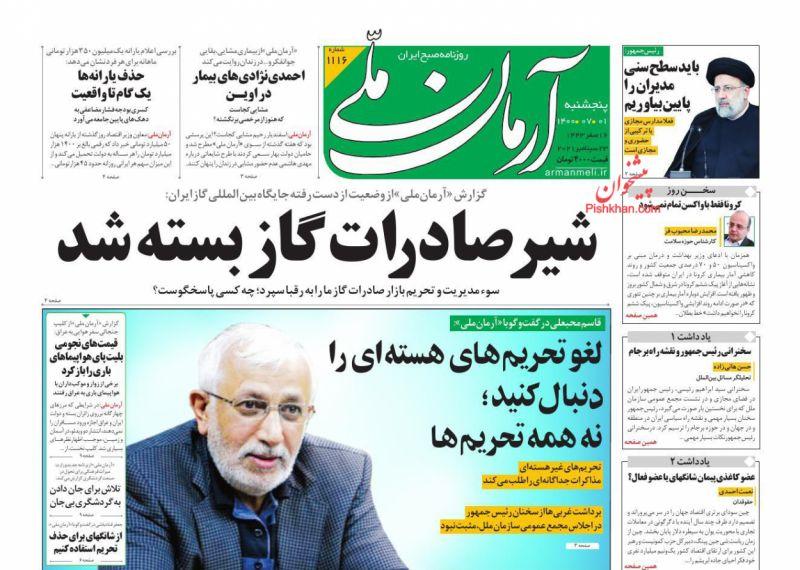 عناوین اخبار روزنامه آرمان ملی در روز پنجشنبه ۱ مهر