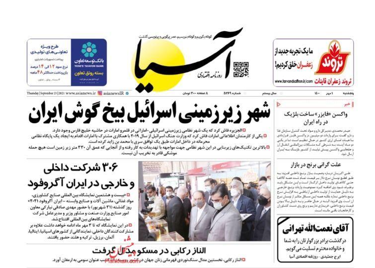 عناوین اخبار روزنامه آسیا در روز پنجشنبه ۱ مهر