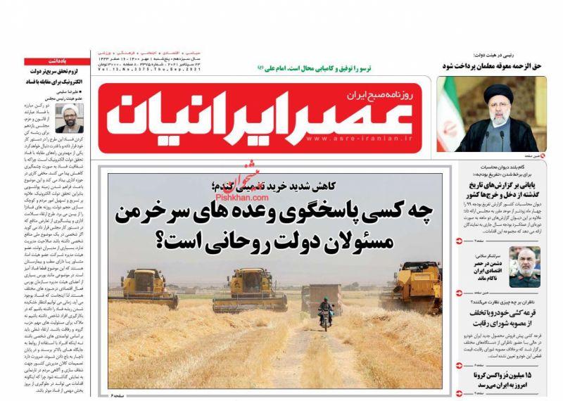 عناوین اخبار روزنامه عصر ایرانیان در روز پنجشنبه ۱ مهر