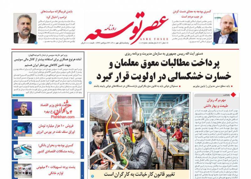 عناوین اخبار روزنامه عصر توسعه در روز پنجشنبه ۱ مهر