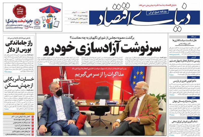 عناوین اخبار روزنامه دنیای اقتصاد در روز پنجشنبه ۱ مهر