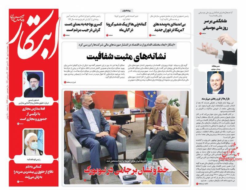 عناوین اخبار روزنامه ابتکار در روز پنجشنبه ۱ مهر