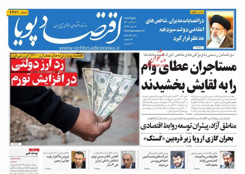 عناوین اخبار روزنامه اقتصاد پویا در روز پنجشنبه ۱ مهر